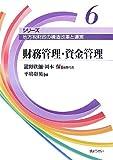 財務管理・資金管理 (シリーズ 地方税財政の構造改革と運営)