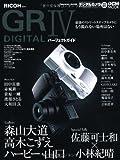 リコー GR DIGITAL IV パーフェクトガイド (インプレスムック DCM MOOK)