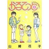 かるてっと / 山崎 花子 のシリーズ情報を見る