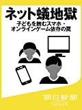 ネット蟻地獄 子どもを蝕むスマホ・オンラインゲーム依存の罠 (朝日新聞デジタルSELECT)