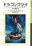ドラゴンフライ アースシーの五つの物語—ゲド戦記〈5〉 (岩波少年文庫)