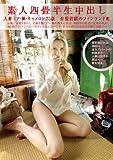 素人四畳半生中出し 141 人妻 ミア・楓・キャメロン 25歳 ~金髪碧眼のフィンランド妻~ [DVD]