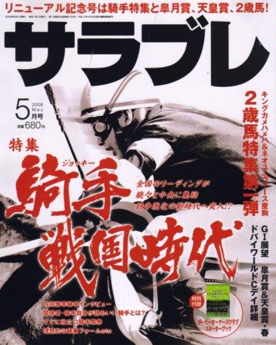 「サラブレ」2008年5月号