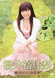 福井裕佳梨 ゆかりん物語 [DVD]