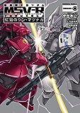 機動戦士ガンダム MSV-R 宇宙世紀英雄伝説 虹霓のシン・マツナガ(8)(角川コミックス・エース)