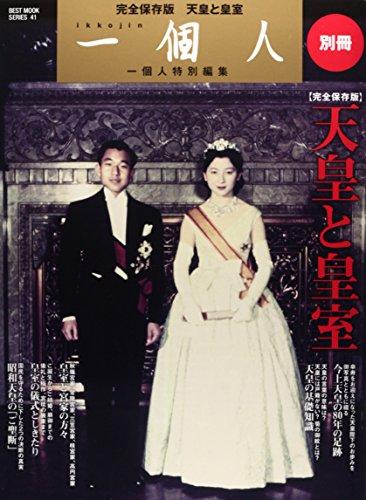 一個人別冊 天皇と皇室 (ベストムックシリーズ・41)