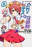 バカとテストと召喚獣 -8 (カドカワコミックス・エース)
