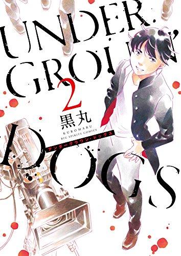 UNDERGROUN'DOGS 2 (ビッグ コミックス)
