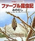 ファーブル昆虫記 みのむし (科学絵本ライブラリー)
