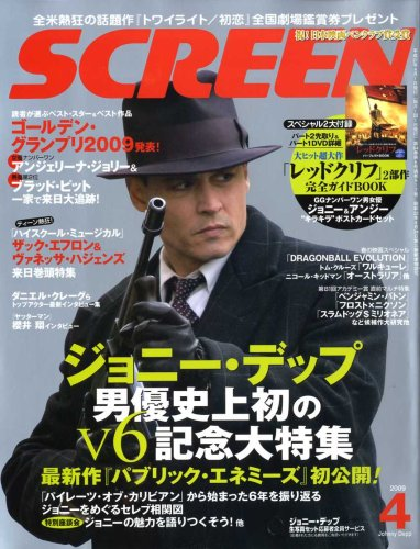 SCREEN (スクリーン) 2009年 04月号 [雑誌]