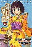 御石神落とし 4 (ジェッツコミックス)