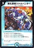 デュエルマスターズ 《弾丸透魂スケルハンター》 DM20-10-R 【クリーチャー】