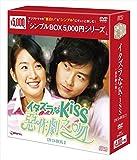 イタズラなKiss~惡作劇之吻~ DVD-BOX2<シンプルBOX 5,000円シリーズ>[DVD]