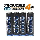 アルカリ 単3電池 アルカリ 単三乾電池 4本セット / 単3形 水銀0 (ゼロ)使用