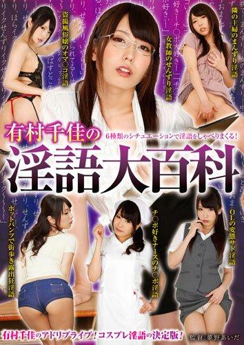 有村千佳の淫語大百科 [DVD]