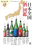 """日本全国""""酒""""図鑑 (食の教科書)"""