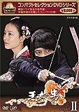 コンパクトセレクション「王女の男」DVD-BOXI -