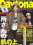 Daytona (デイトナ) 2008年 04月号 [雑誌]