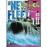 新旭日の艦隊―コミック / 荒巻 義雄 のシリーズ情報を見る