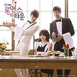 ロマンスタウン / 韓国ドラマOST (KBS)(韓国盤)