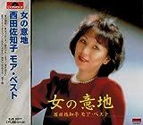 女の意地 西田佐知子 モア・ベスト EJS-6077-JP