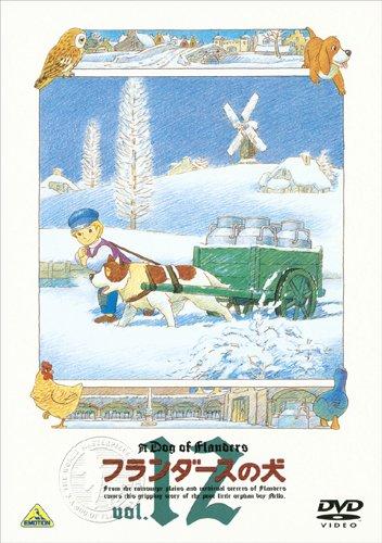 フランダースの犬 vol.12 [DVD]