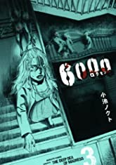 6000―ロクセン― (3) (バーズコミックス)