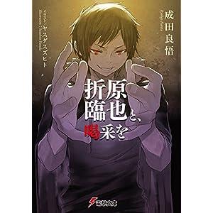 折原臨也と、喝采を (電撃文庫)