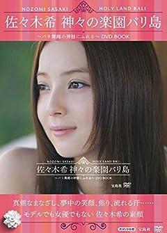佐々木希・長澤まさみ・新垣結衣「食べ頃ボディ御三家」味比べ