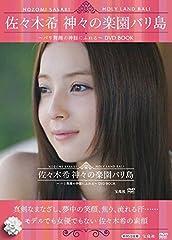 佐々木希 神々の楽園バリ島 ~バリ舞踊の神髄にふれる~DVD BOOK (宝島社DVD BOOKシリーズ)