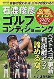 石渡俊彦のゴルフコンディショニング (にちぶんムック)