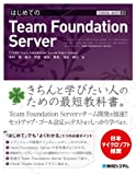 はじめてのTeam Foundation Server (Technical master)