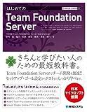 はじめてのTeam Foundation Server (TECHNICAL MASTER)