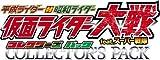 平成ライダー対昭和ライダー 仮面ライダー大戦 feat.スーパー戦隊 コレクターズパック [Blu-ray]