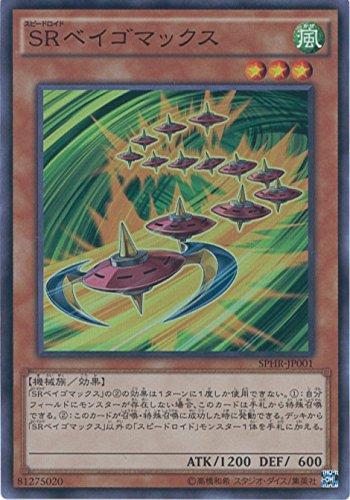 遊戯王カード SPHR-JP001 SRベイゴマックス (スーパーレア)遊戯王アーク・ファイブ [ハイスピード・ライダーズ]