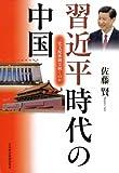 習近平時代の中国—一党支配体制は続くのか