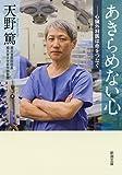 あきらめない心: 心臓外科医は命をつなぐ (新潮文庫)