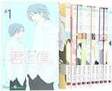 君と僕。 コミック 1-11巻 セット (ガンガンコミックス)