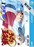 テニスの王子様 1 【期間限定 無料お試し版】 (ジャンプコミックスDIGITAL)