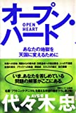 オープン・ハート―あなたの地獄を天国に変えるために