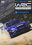 WRC 世界ラリー選手権 2005 vol.8 アクロポリス[DVD]