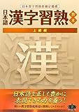 日本語漢字習熟教本 上級編