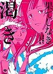 【コミック版】果てしなき渇き (Wonderland comics)