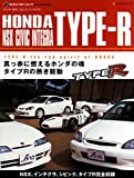 HONDA TYPE-R/NSX CIVIC INTEGRA (NEKO MOOK 1338 J'sネオ・ヒストリックArchives)