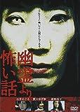 幽霊より怖い話 VOL.1[DVD]