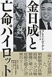 「金日成と亡命パイロット」販売ページヘ