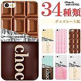 SO-01J / SOV34 / Xperia XZ スマホケース カバー チョコレートシリーズ 板チョコ風 / 【1086A】ミルク / ハードケース