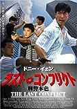 """ドニー・イェン""""ラスト・コンフリクト"""" [DVD]"""