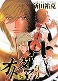 オトダマ―音霊― (3) (ウィングス・コミックス)