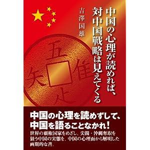 a23953b54a8010 日中】中国外務省「安倍首相は行動で信頼を得よ。日本の侵略美化をアジア ...